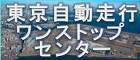 東京自動走行ワンストップセンター