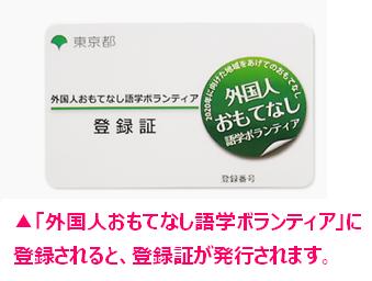「外国人おもてなし語学ボランティア」に登録されると、登録証が発行されます。