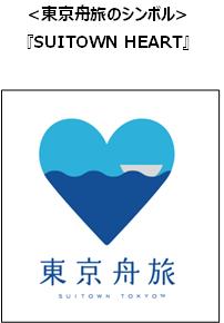 東京舟旅のシンボル「SUITOWN HEART」