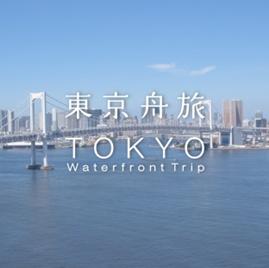 東京舟旅(東京動画ホームページイメージ)