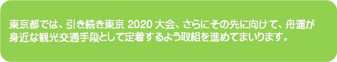 東京都では、引き続き東京2020大会、さらにその先に向けて、舟運が身近な観光交通手段として定着するよう取組を進めてまいります。