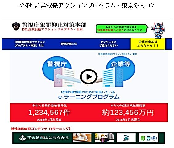 特殊詐欺根絶アクションプログラム・東京の入り口