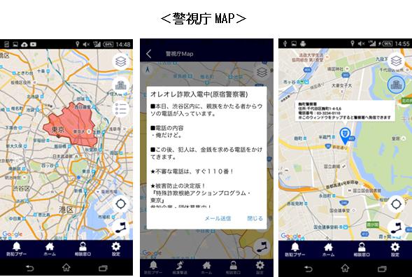 警視庁MAP