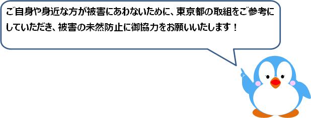ご自身や身近な方が被害に遭わないために、東京都の取組をご参考にしていただき、被害の未然防止に御協力をお願いいたします!