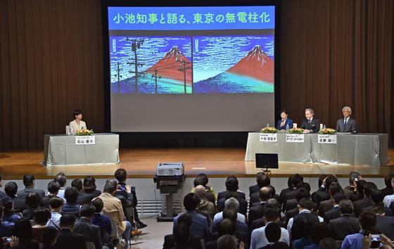 「小池知事と語る、東京の無電柱化」の様子