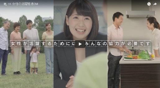 女性の活躍推進動画