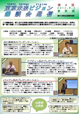 東京未来ビジョン懇談会通信イメージ