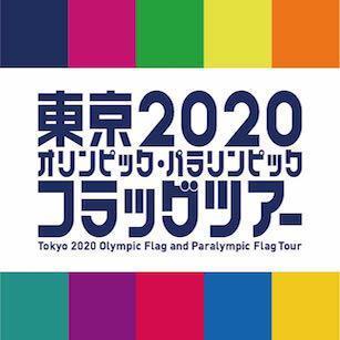 東京2020オリンピック・パラリンピックフラッグツアー