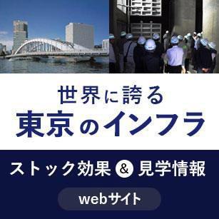 東京都インフラポータルサイト