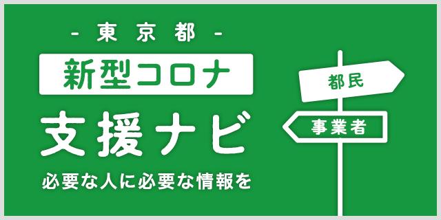 都 者 感染 東京 今日 コロナ