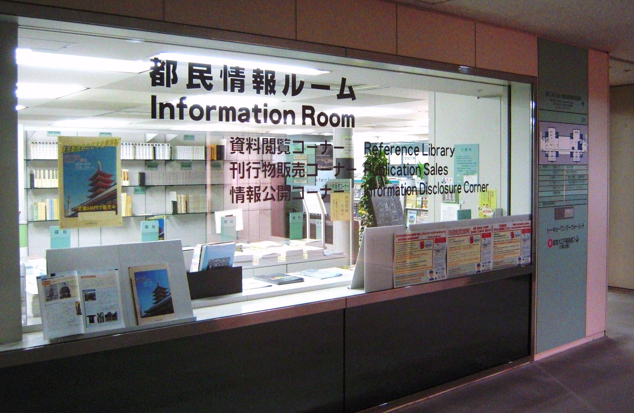 http://www.seisakukikaku.metro.tokyo.jp/tokyo_vision/visionpr_index/tominzyouhouroom_005.jpg